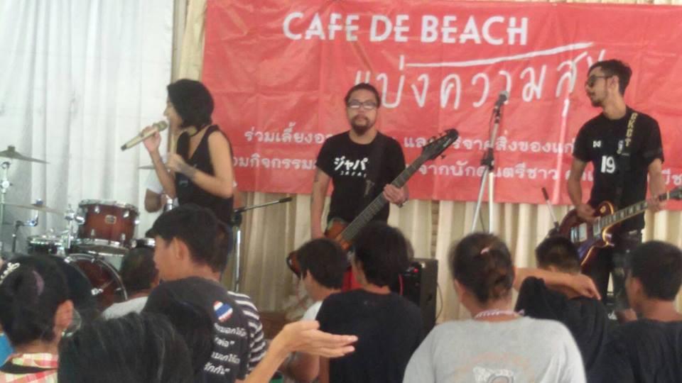 กิจกรรมนันทนาการ CAFE DE BEACH แบ่งความสุข